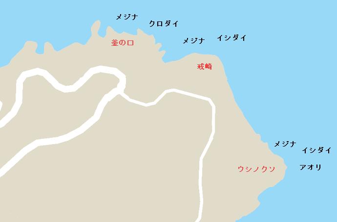真鶴 ウシノクソ・戒崎・釜の口ポイント図