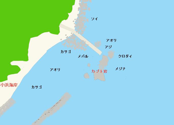 カブト岩・小浜海岸