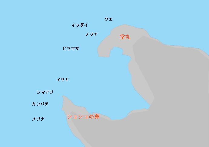 堂丸崎・ショショの鼻のポイント