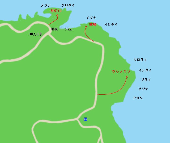 真鶴ウシノクソ・戒崎・釜の口ポイント&入釣ルート